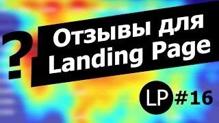 Зачем нужны отзывы на Landing Page