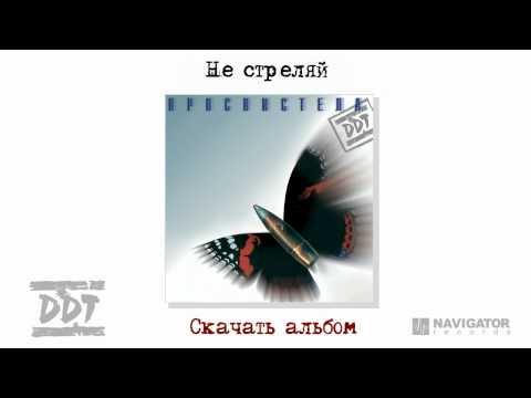 Все mp3 ДДТ скачать бесплатно. музыка mp3. Альбомы