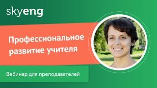 Вебинар для преподавателей «Профессиональное развитие учителя»