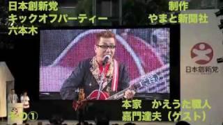 日本創新党のキックオフパーティーが30日、六本木にて行われ、かえうた職人、嘉門達夫氏がゲストとして招かれました。この日のために政治ネタを仕込んで来たのでしょ ...