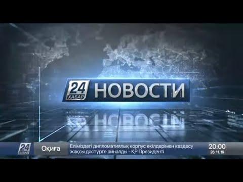 Выпуск новостей 20:00 от 26.11.2019