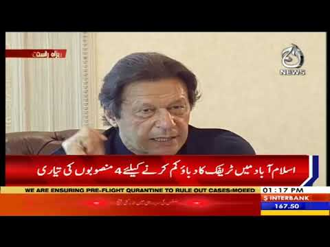 Headlines 1 PM | 2 July 2020 | Aaj News | AJT