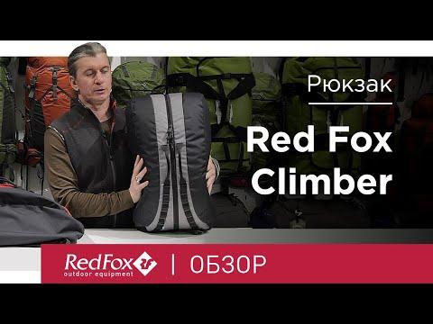 Обзор рюкзака Red Fox Climber