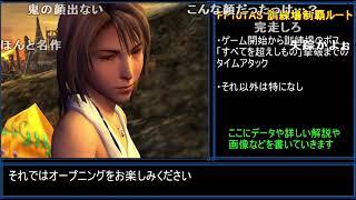 (コメ付き)【TAS】ファイナルファンタジー10 Testrun【part01】