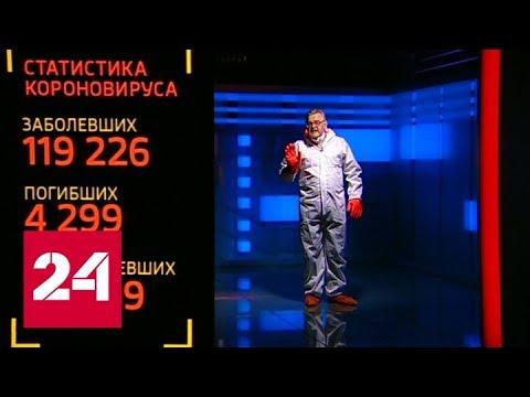 ВОЗ: вспышка коронавируса в Китае пошла на спад - Россия 24