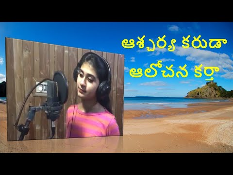 Lyrical || Ascharya Karuda || Aaradhyudavu || Nityashree || Jonah Samuel || Telugu Christian Song
