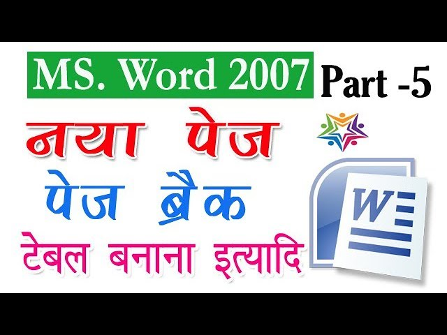 MS Word Part -5 -Learn: Cover Page, Create New PAGE, Create Table etc  in हिन्दी