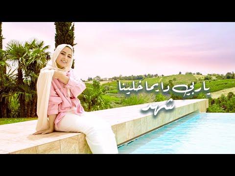 شهد - ياربي دايما خلينا ( فيديو كليب ) | (Official Music Video) 2021
