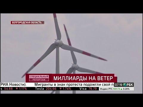 Миллиарды на ветер: какие перспективы у 'зелёной' энергетики в России?