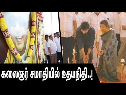 கலைஞர் சமாதியில் கதறி அழுத உதயநிதி..! | Udhayanidhi Stalin Blessing On Kalaignar Memorial | Videos