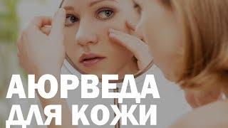 видео Для тела, для доши: делаем маску для лица по аюрведе
