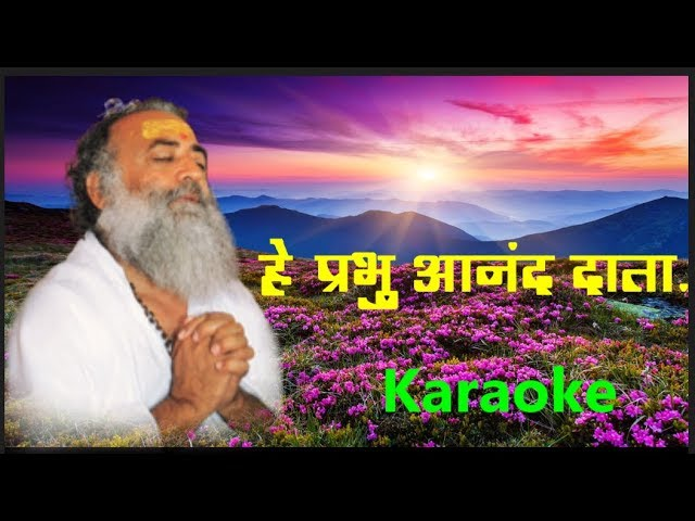 Karaoke - He prabhu anand data Prarthana || karaoke हे प्रभु आनंद दाता - प्रार्थना