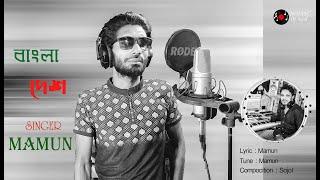 bangladesh koto sundar kore sajiyesa বাংলাদেশে কত সুন্দর করে সাজিয়েছে singer mamun 2020
