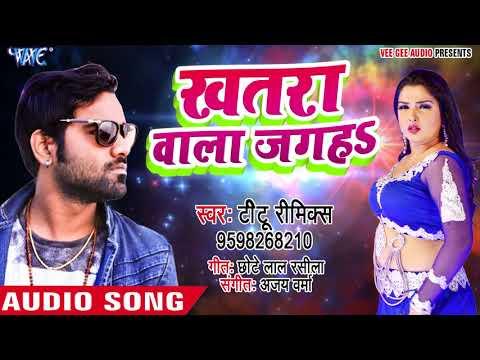 Titu Remix का सबसे हिट गाना 2018 का - खतरा वाला जगह - Khatra Wala Jagah - Bhojpuri Hit Song