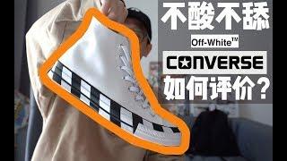 那你到底喜不喜欢? 开箱+上脚 70s Hi Off-White/Off-white x Converse Ver.2 thumbnail