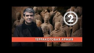 Терракотовая армия. Выпуск 2 (29.01.2019). НИИ РЕН ТВ.