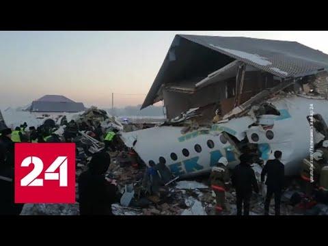 Авиакатастрофа в Казахстане: