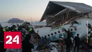 Смотреть видео Авиакатастрофа в Казахстане: президент страны выразил соболезнования семьям погибших - Россия 24 онлайн