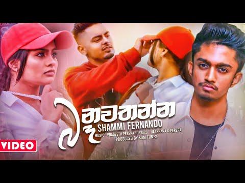 Ba Nawathanna (බෑ නවතන්න) - Shammi Fernando (Hiru Star) Music Video 2020   Aluth Sindu 2020