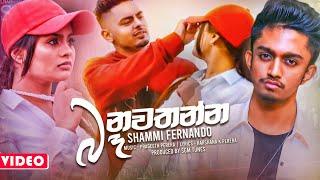 Ba Nawathanna (බෑ නවතන්න) - Shammi Fernando (Hiru Star) Music Video 2020   Aluth Sindu 2020 YouTube Videos