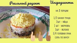 Салат с тунцом без майонеза/Диетический салат с тунцом/Рецепт с расчетом БЖУ