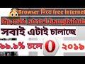 Free Internet Browser 2019 Bd