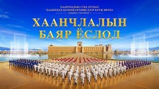 """Гоё магтан дуу """"Хаанчлалын сүлд дуулал: Хаанчлал дэлхий ертөнц дээр бууж ирлээ"""" Онцлох үзүүлбэр 1"""