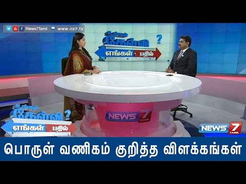 Difference Between Stock Market And Commodity Market 1/2 | Ungal Kelvi Engal Bathil