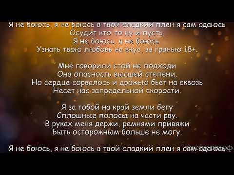 СЕРГЕЙ ЛАЗАРЕВ - Я НЕ БОЮСЬ   Текст песни   Караоке