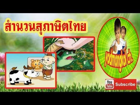 14 สำนวนสุภาษิตไทย ใช้ให้ตรงความหมาย