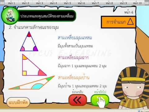 คณิตศาสตร์ ป 5 ภาค 2 ชุดที่ 3 เนื้อหา