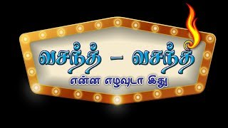 Comedy web series coming up-Vasanth Vasanthi (Enna Ezhavuda Idhu) - Gear up for a hilarious journey
