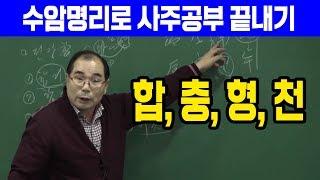 합, 충, 형, 천 : 수암 명리로 시작하는 사주 공부 - 연태희 선생님 [대통인.com]