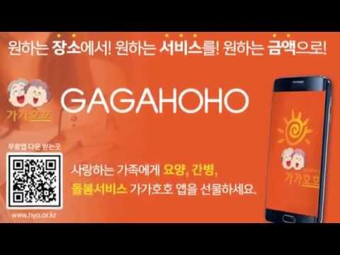가사간병, 입주간병, 병원간병 전문인 구인구직 가가호호 앱