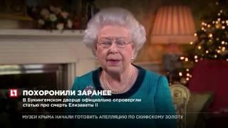 Сайт королевской семьи Великобритании опубликовал новость о смерти Елизаветы II