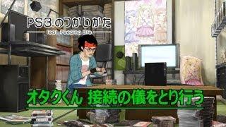 オタクくん 接続の儀をとり行う Peeping Life Library #07 thumbnail