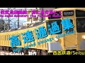 【HD】風の中を全力疾走する富士見台駅高速通過、停車集  富士見台駅にて