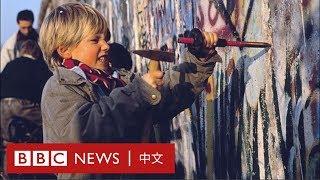 柏林圍牆倒塌30年:它是如何倒下的?- BBC News 中文- BBC News 中文