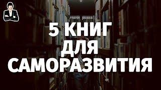 видео 100 книг по саморазвитию, которые стоит прочитать