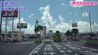 【車載動画】鹿児島空港→鹿児島市国道58号 part1