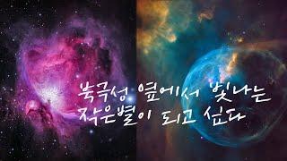 북극성을 사랑하는 남자의 고백(우주의 사랑과 천문이야기…