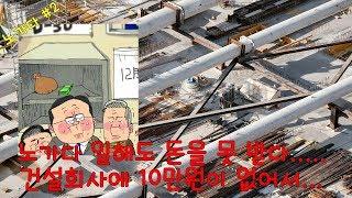 """""""노가다"""" 건설회사에 돈이 없어 10만원을 못 받다"""