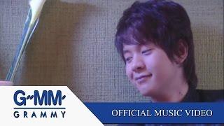 คนมันรัก -  ไอซ์ ศรัณยู 【OFFICIAL MV】