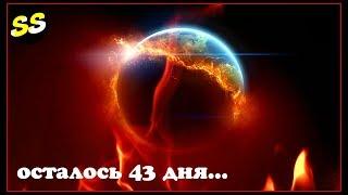 КОНЕЦ СВЕТА 24 ИЮНЯ 2018, АПОКАЛИПСИС УЖЕ БЛИЗКО!!