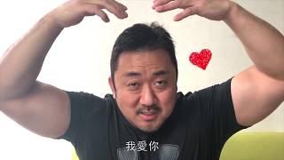 6.15【冠軍大叔】影迷推薦之大叔愛你唷
