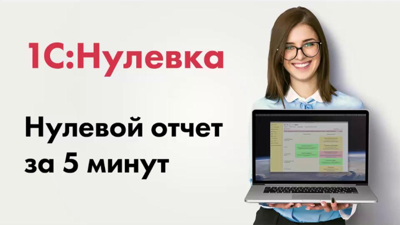 Сдать нулевая отчетность в электронном виде характеристика практиканта с предприятия бухгалтерия