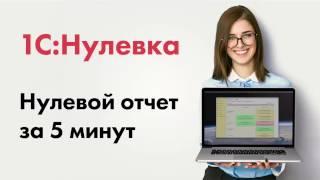 видео 1С БизнесСтарт программа для бухгалтерского учета