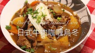 日式牛肉咖喱烏冬 - Beef Udon with Japanese Curry