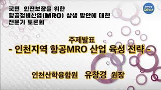 항공정비산업[MRO]상생방안에 대한 전문가 토론회 주제…