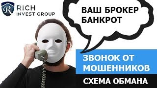 Ваш Брокер - Банкрот или звонок от Мошенников. Схема Обмана! Что делать? Блог №48